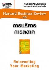 การบริหารการตลาด (HBR)