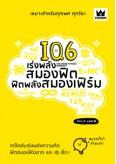 IQ6 เร่งพลังสมองฟิต ฟิตพลังสมองเฟิร์ม
