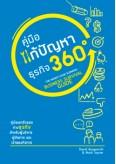 คู่มือแก้ปัญหาธุรกิจ 360 องศา