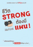 ชีวิต Strong ต้องมีแผน !