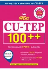 พิชิต CU-TEP 100++ (ฉบับปรับปรุง)