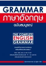 Grammar ภาษาอังกฤษ ฉบับสมบูรณ์ [NEW EDITION]