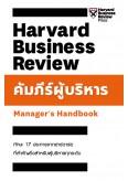 คัมภีร์ผู้บริหาร : Manager's Handbook