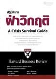 ปฏิบัติการฝ่าวิกฤติ : A Crisis Survival Guide