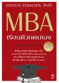 MBA เรียนด้วยตนเอง*