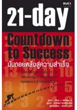 21 วัน นับถอยหลังสู่ความสำเร็จ