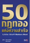 50 กฏทองแห่งความสำเร็จ
