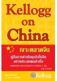 Kellogg เจาะตลาดจีน