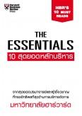 THE ESSENTIALS 10 สุดยอดหลักการบริหาร