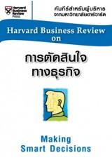การตัดสินใจทางธุรกิจ (HBR)