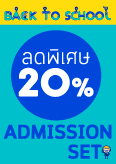 ฺBack to school Admission set