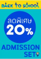 ฺBack to school Admission set