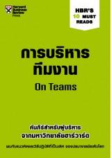 การบริหารทีมงาน (HBR'S 10 Must Reads)